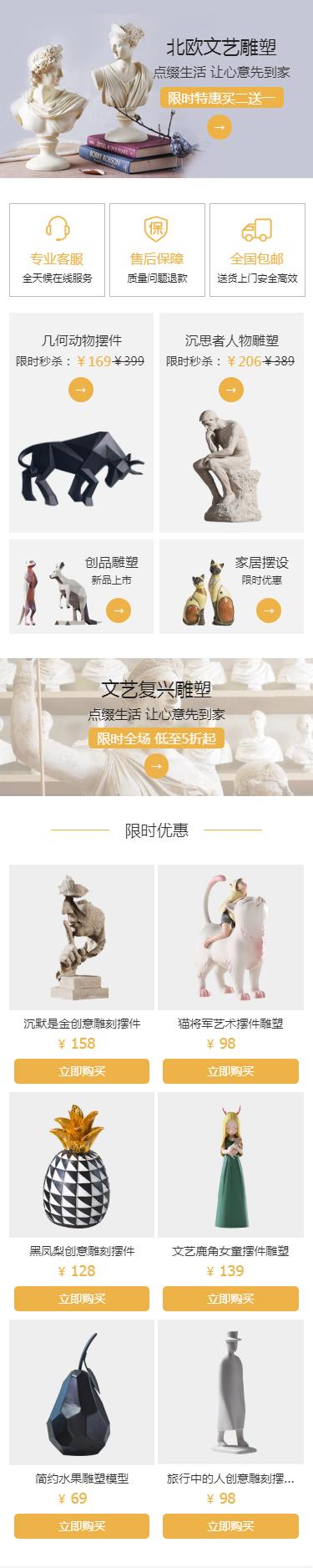 陶派雕塑小程序商城模板