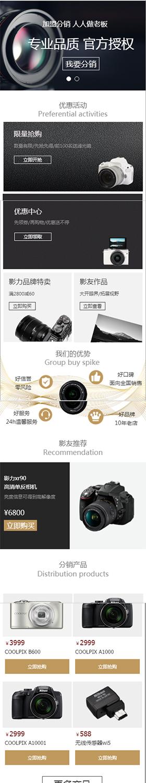 摄影小程序分销模板