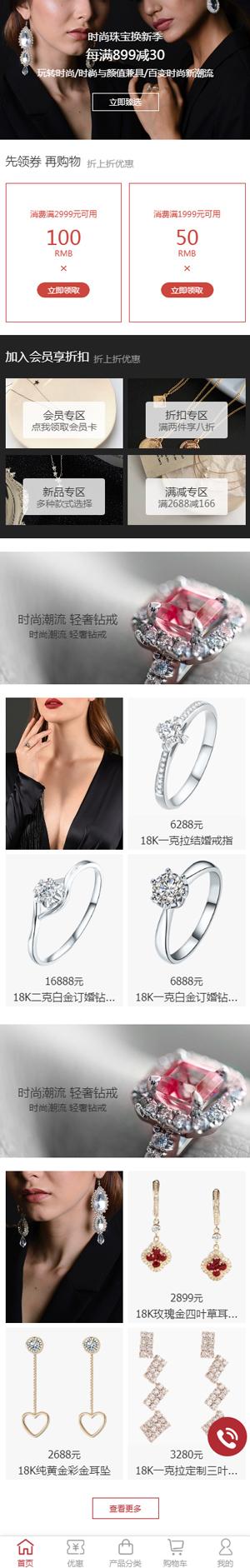 Jewelry珠宝小程序商城模板