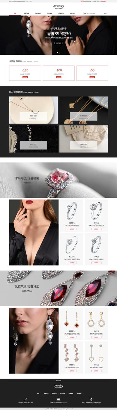 Jewelry珠宝商城模板