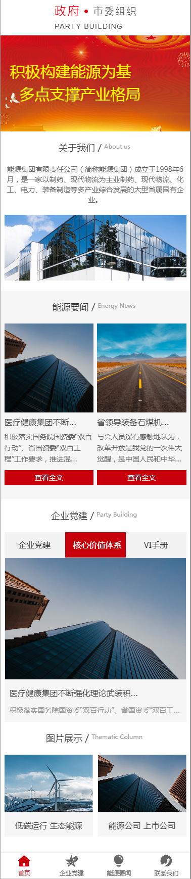 地方社区网小程序展示模板
