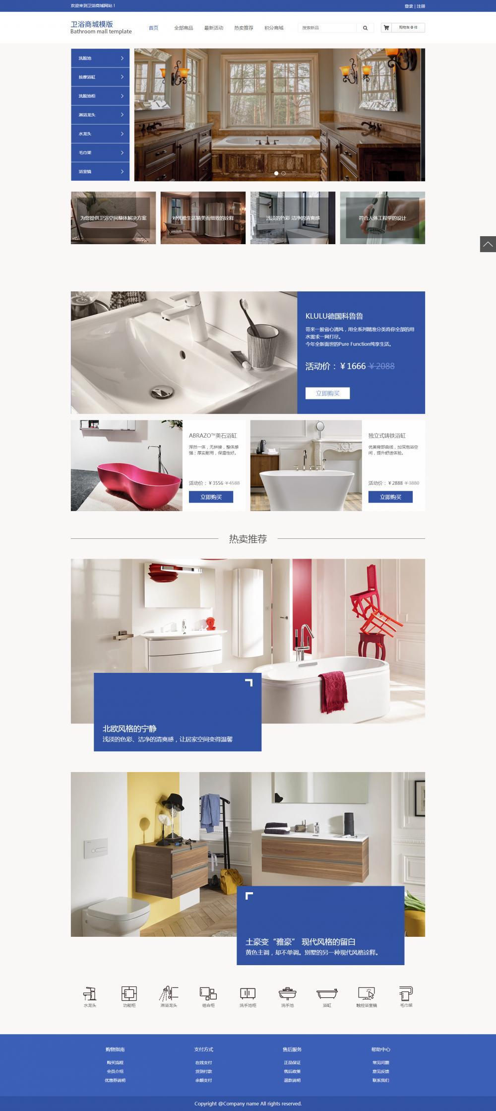 蓝色卫浴商城模板
