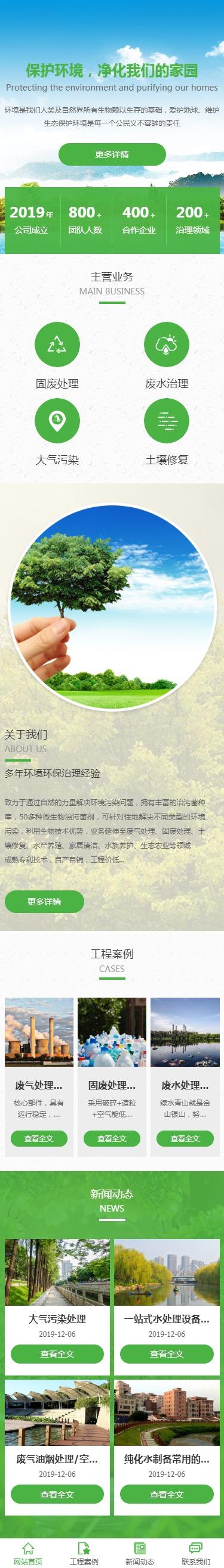 环保治理模板小程序展示模板