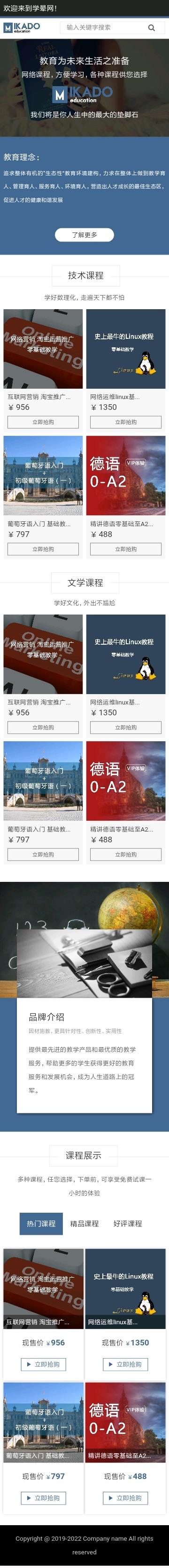 MIKADO教育课程小程序商城模板