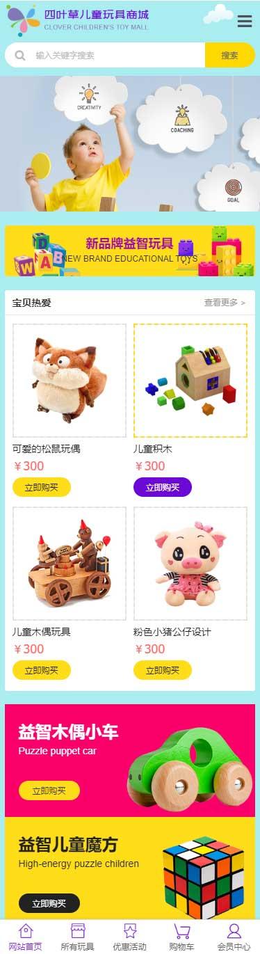 四叶草儿童玩具商城小程序模板