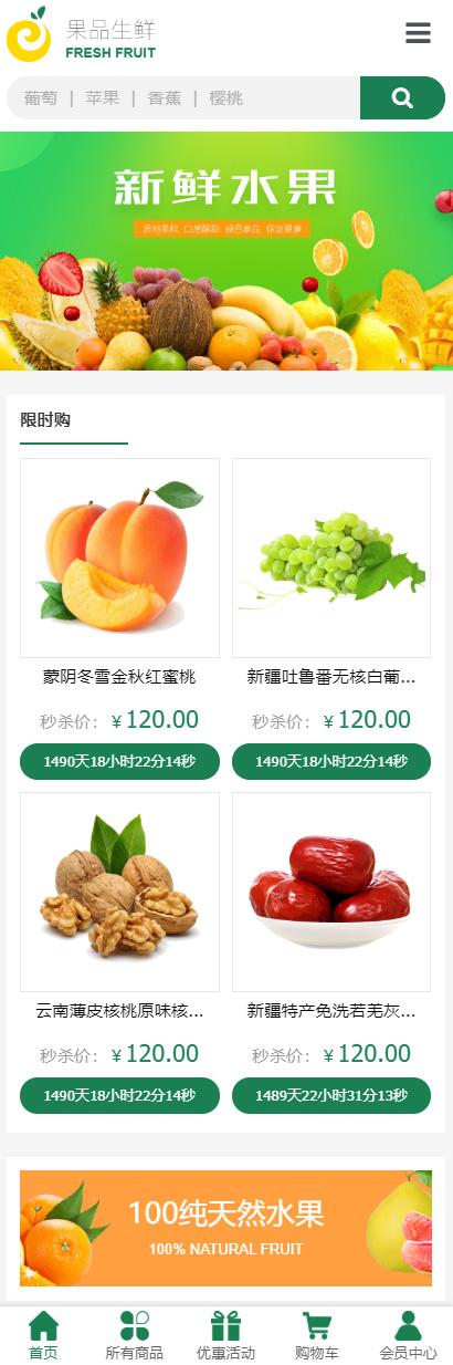 果品生鲜商城小程序模板